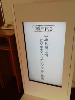 110118_商工会ビジネスマッチング.jpg