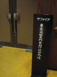 110127_研修.jpg