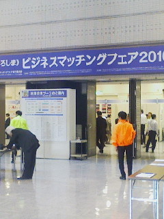 ビジネスマッチング2010.jpg