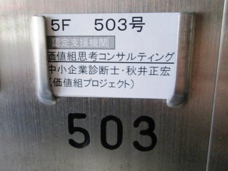 事務所_4.jpg
