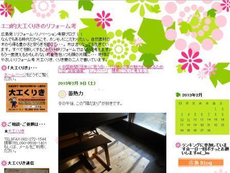 大工くりき_BG.jpg