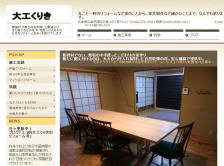 大工くりき_HP.jpg