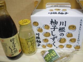 川根柚子+川中醤油.jpg