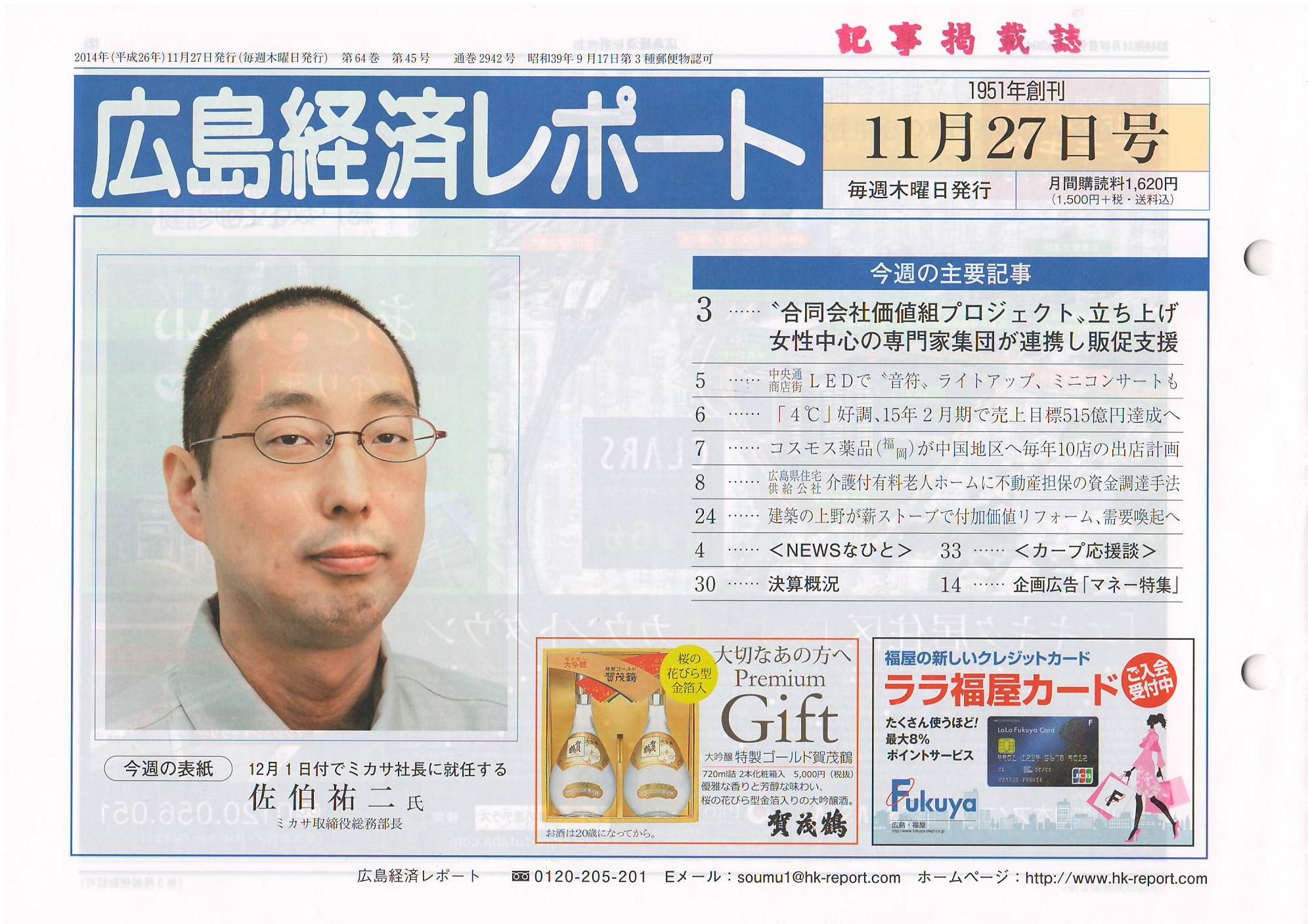 広島経済レポート(表紙).JPG