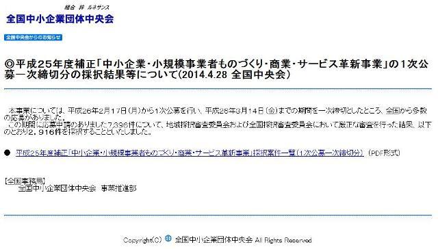 HP採択_1.jpg