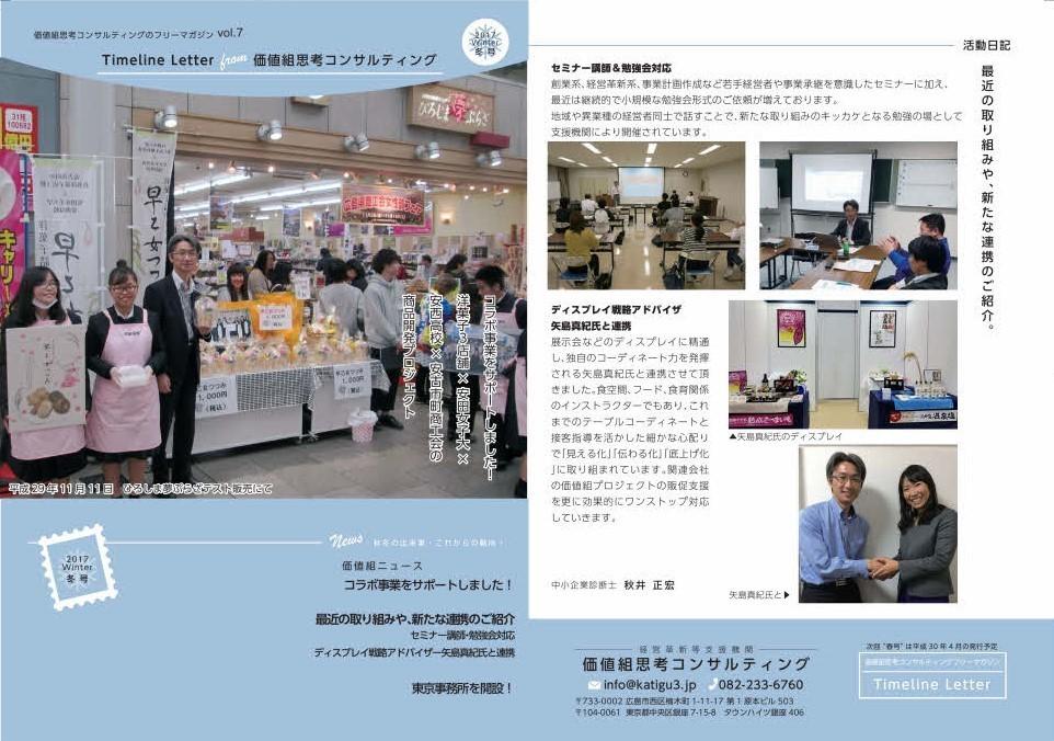 TLL価値組_vol.7(2017冬号_1).jpg