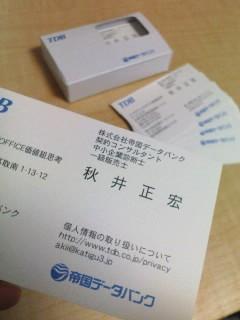 tdb_名刺.jpg