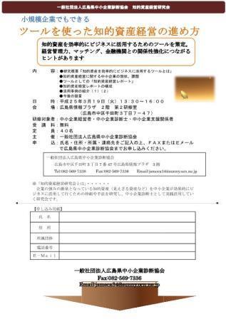 20130319知的資産研究会セミナーチラシ(HP).jpg