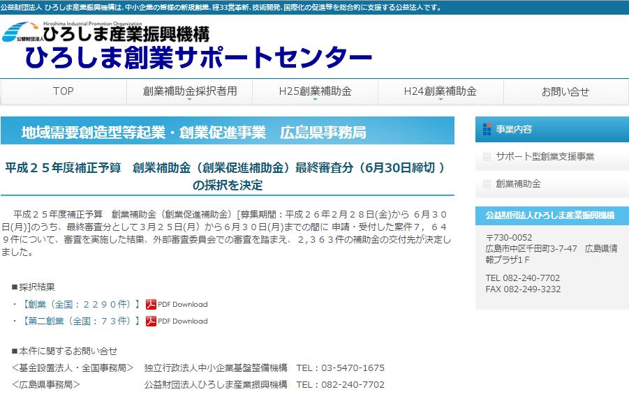 ひろしま創業サポートセンター.png