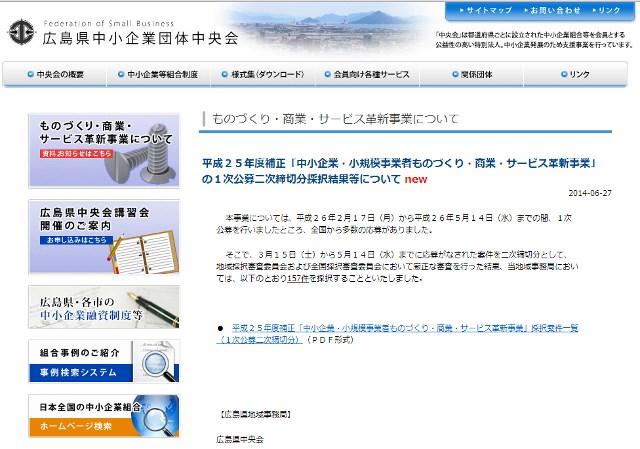 広島中央会(1次公募二次締切) (640x449).jpg