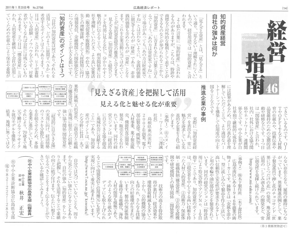 広島経済レポート2011.1.20号(経営指南46:秋井正宏).jpg