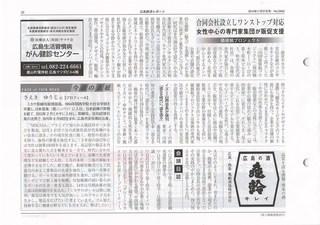 広島経済レポート(記事).JPG